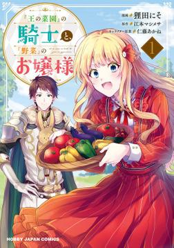 【電子版限定特典付き】『王の菜園』の騎士と、『野菜』のお嬢様1-電子書籍