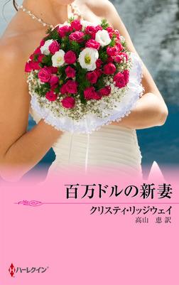 百万ドルの新妻 ある運命の物語 XVI-電子書籍