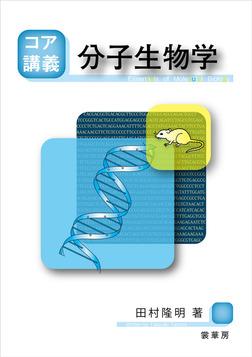 コア講義 分子生物学-電子書籍