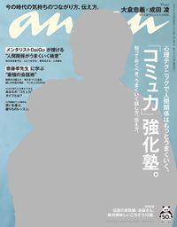 anan(アンアン) 2020年 6月3日号 No.2202 [「コミュ力」強化塾。]