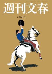 週刊文春 7月6日号