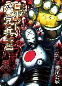 妄想戦記ロボット残党兵(5)