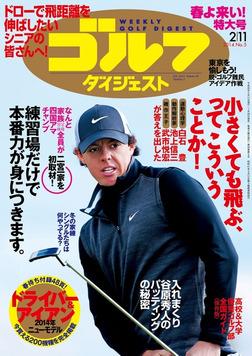 週刊ゴルフダイジェスト 2014/2/11号-電子書籍