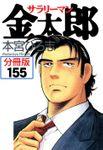 サラリーマン金太郎【分冊版】 155