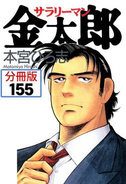 サラリーマン金太郎【分冊版】 155-電子書籍