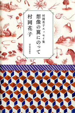 村岡花子エッセイ集 想像の翼にのって-電子書籍