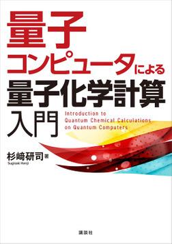 量子コンピュータによる量子化学計算入門-電子書籍