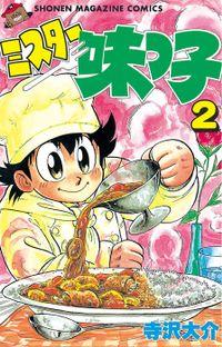 ミスター味っ子(2)