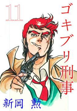 ゴキブリ刑事 (11)-電子書籍