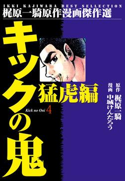 キックの鬼4-電子書籍