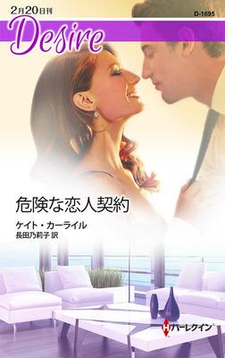 危険な恋人契約-電子書籍