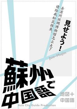 Juo-Mujin見せよう! 蘇州で中国語-電子書籍