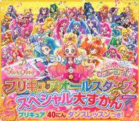 プリキュアオールスターズ スペシャル大ずかん プリキュア40人ダンスレッスンつき !