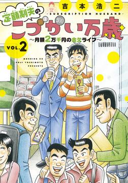 定額制夫のこづかい万歳 月額2万千円の金欠ライフ(2)-電子書籍
