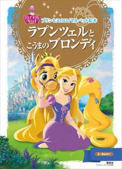 プリンセスのロイヤルペット絵本 ラプンツェルと こうまの ブロンディ-電子書籍