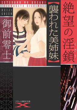 絶望の淫鎖【襲われた美姉妹】-電子書籍