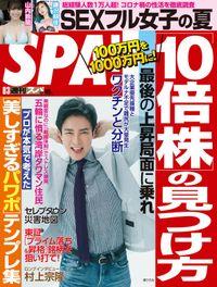 週刊SPA!(スパ) 2021年 8/3 号 [雑誌]