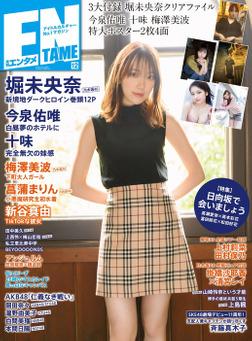 月刊エンタメ 2019年12月号-電子書籍