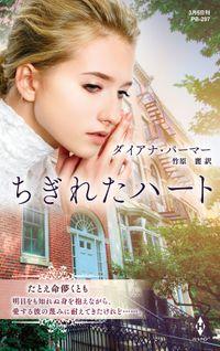 ちぎれたハート【ハーレクイン・プレゼンツ作家シリーズ別冊版】
