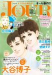 JOURすてきな主婦たち 2020年3月号[雑誌]