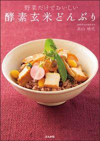 野菜だけでおいしい酵素玄米どんぶり