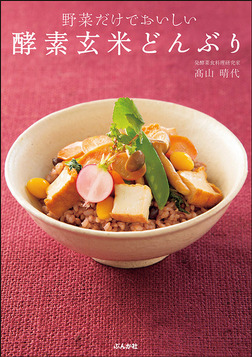 野菜だけでおいしい酵素玄米どんぶり-電子書籍
