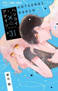 ハツコイ×アゲイン【マイクロ】(31)