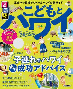 るるぶこどもとハワイ(2020年版)-電子書籍