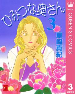 ひみつな奥さん 3-電子書籍