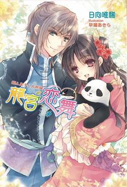 龍宮恋舞  ~姫と皇子と大熊猫~-電子書籍