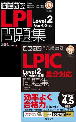 (合本)徹底攻略 LPIC Level2 問題集 [Version 4.5]差分+[Version 4.0]対応-電子書籍