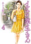 イケナイ菜々子さん / 4