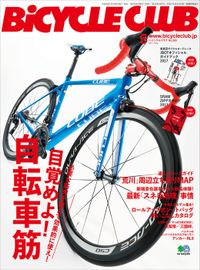 BiCYCLE CLUB 2017年5月号 No.385