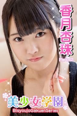 美少女学園 香月杏珠 Part.62-電子書籍