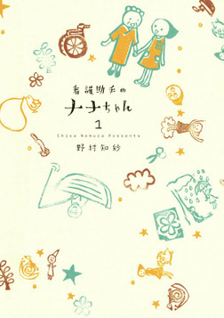 看護助手のナナちゃん(1)【期間限定 無料お試し版】-電子書籍