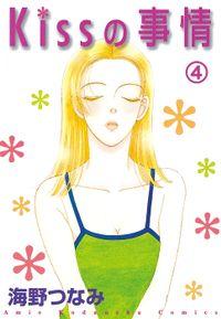 Kissの事情 分冊版(4) 少年人魚