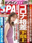週刊SPA!(スパ)  2020年 6/2 号 [雑誌]