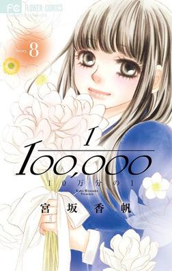 10万分の1(8)-電子書籍
