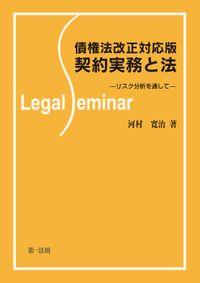 債権法改正対応版契約実務と法―リスク分析を通して―(第一法規)