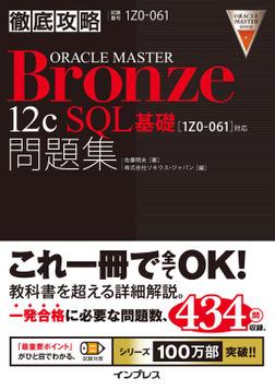 徹底攻略ORACLE MASTER Bronze 12c SQL基礎問題集[1Z0-061]対応-電子書籍