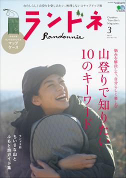 ランドネ 2021年3月号 No.116-電子書籍