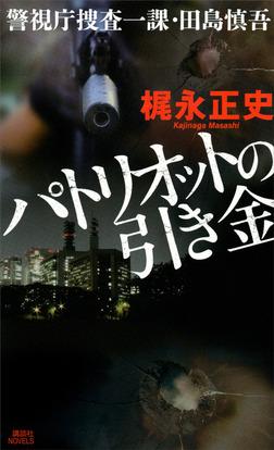 パトリオットの引き金 警視庁捜査一課・田島慎吾-電子書籍