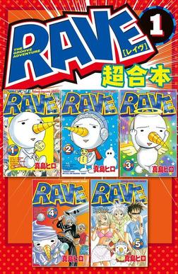 RAVE 超合本版(1)-電子書籍