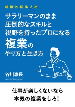 積極的副業人材 サラリーマンのまま圧倒的なスキルと視野を持ったプロになる複業のやり方と生き方-電子書籍