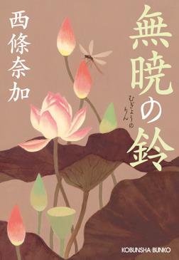 無暁(むぎょう)の鈴(りん)-電子書籍
