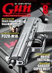 月刊Gun Professionals2020年8月号