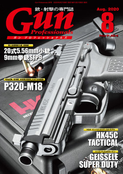 月刊Gun Professionals2020年8月号-電子書籍