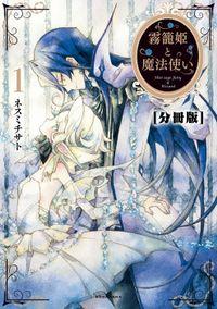 霧籠姫と魔法使い 分冊版(1) 魔法使いと妖精(前編)