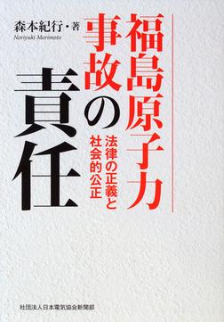 福島原子力事故の責任 法律の正義と社会的公正-電子書籍