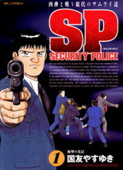 SPセキュリティポリス(1)-電子書籍